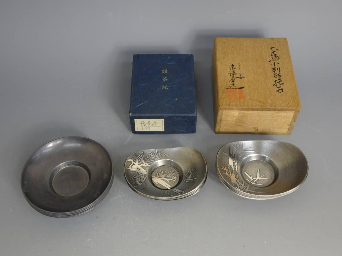 ☆★☆ 錫茶托 五客入3組セット 乾茂號造 栄祥堂造 煎茶道具