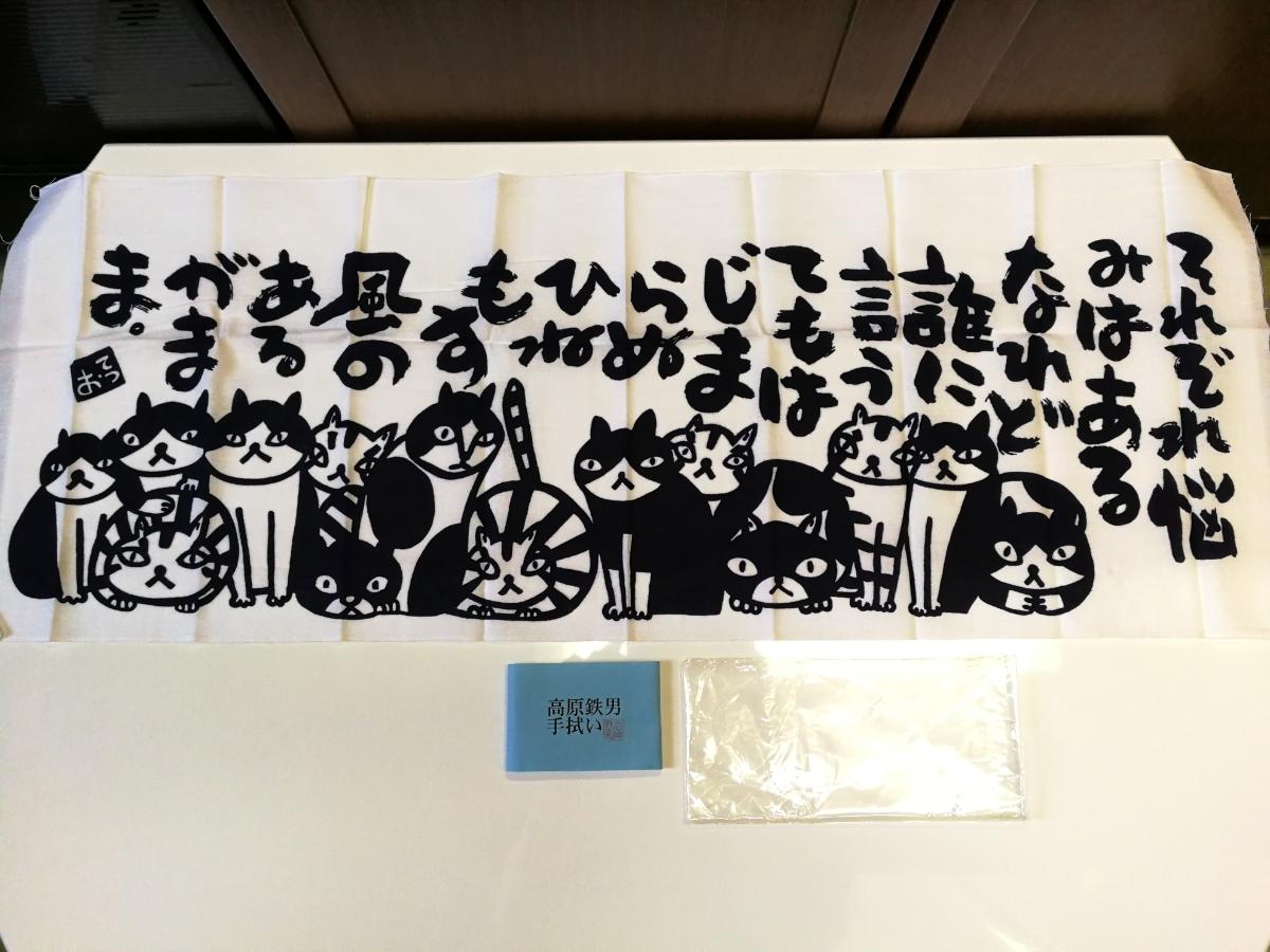 ■新品未使用品★高原鉄男 日本手拭い★ねこ 言葉入り 猫 ネコ 手ぬぐい キャット 動物 タオル ハチワレ キジトラ 白猫 黒猫 雑貨 貴重品■