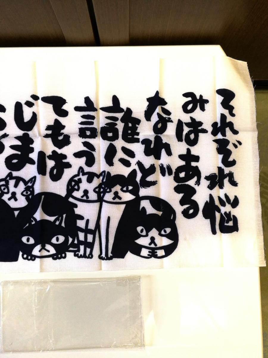 ■新品未使用品★高原鉄男 日本手拭い★ねこ 言葉入り 猫 ネコ 手ぬぐい キャット 動物 タオル ハチワレ キジトラ 白猫 黒猫 雑貨 貴重品■_画像2