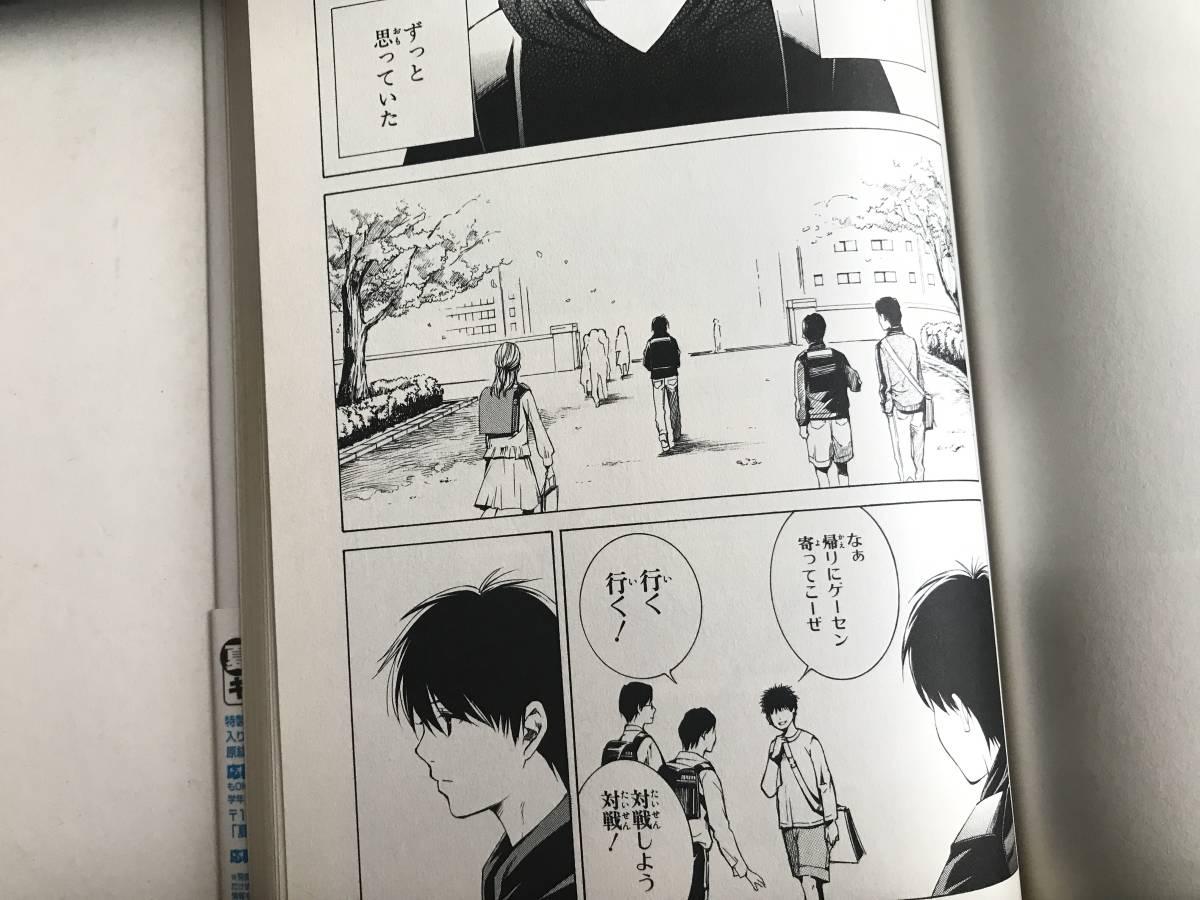 原作:乙一・漫画:清原 紘☆きみにしか聞こえない◎帯付・初版