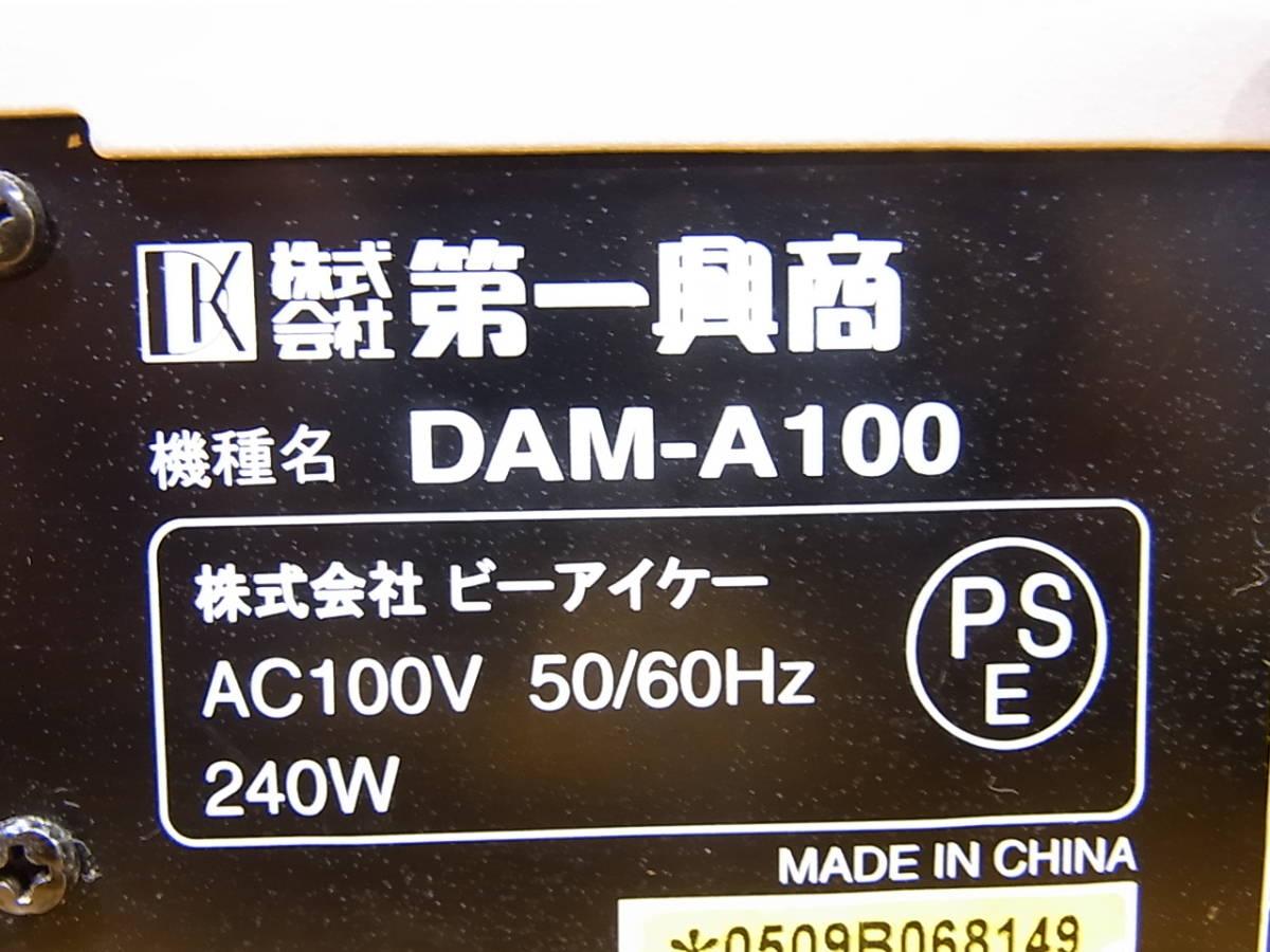 □L/862☆第一興商☆カラオケアンプ☆DAM-A100☆ジャンク_画像6