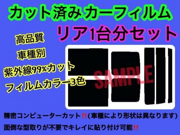 トヨタ ヴィッツ 5D SCP10 NCP10 NCP13 NCP15  5ドア用 リアセット 高品質 プロ仕様  3色選択 カット済みカーフィルム_画像1