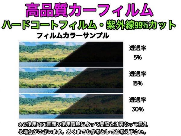 トヨタ ヴィッツ 5D SCP10 NCP10 NCP13 NCP15  5ドア用 リアセット 高品質 プロ仕様  3色選択 カット済みカーフィルム_画像2