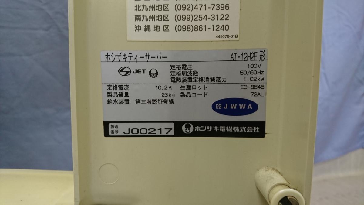 〇 ホシザキ ティーサーバー AT-12H2E 業務用 飲食店 〇 中古品_画像4