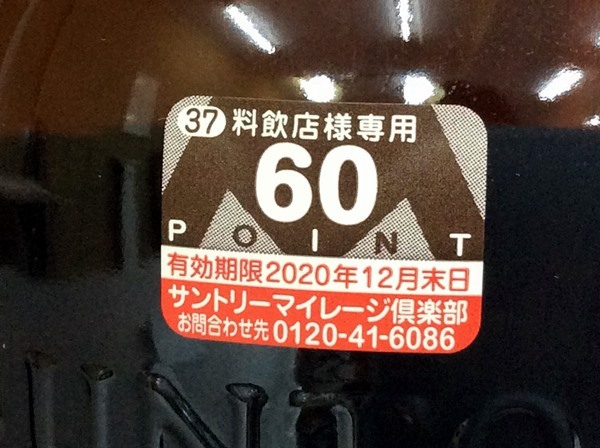 【WH-3083】未開栓 SUNTORY サントリー シングルモルト ウイスキー 山崎 YAMAZAKI 18年 700ml マイレージマーク&箱付 化粧箱最新_画像5