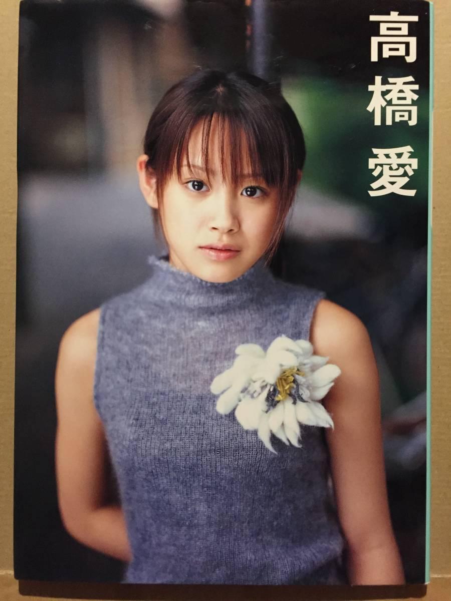 古本 帯なし 写真集 高橋愛 撮影:渡辺達生 モーニング娘。 アイドル あべこうじ 送料¥188~_画像1