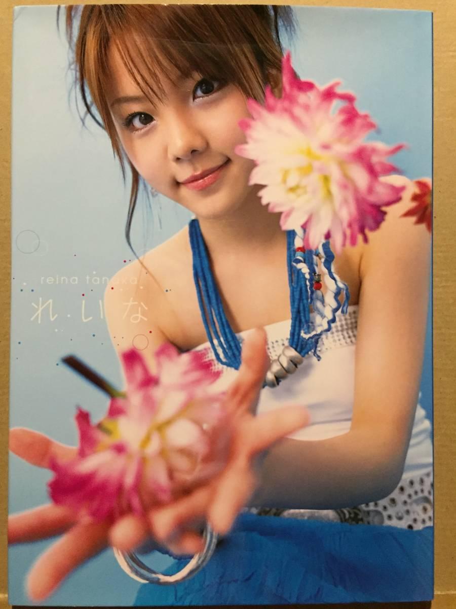 古本 帯なし 写真集 れいな 田中れいな DVD付き 撮影:矢西誠二 モーニング娘。 ハロプロ 水着 送料¥188~_画像1