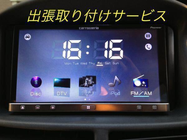神奈川 カーナビ&ドライブレコーダー 電装品など出張取り付けサービス !