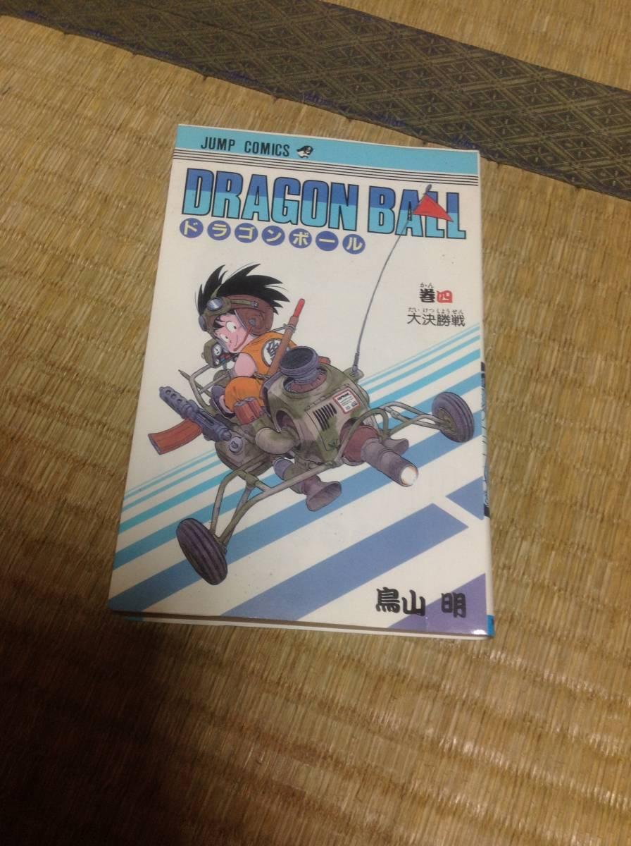 初版 DRAGON BALL ドラゴンボール 4巻 大決勝戦 鳥山明_画像1