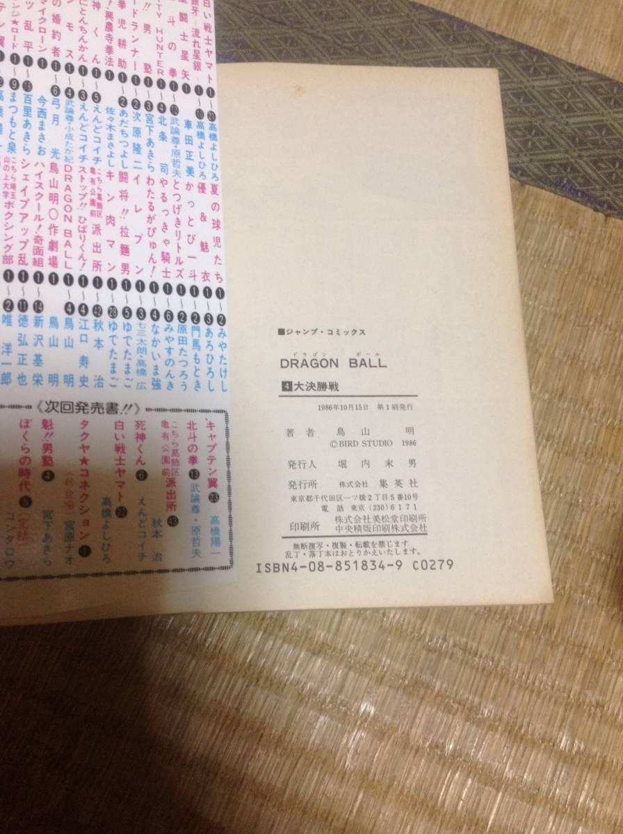 初版 DRAGON BALL ドラゴンボール 4巻 大決勝戦 鳥山明_画像5