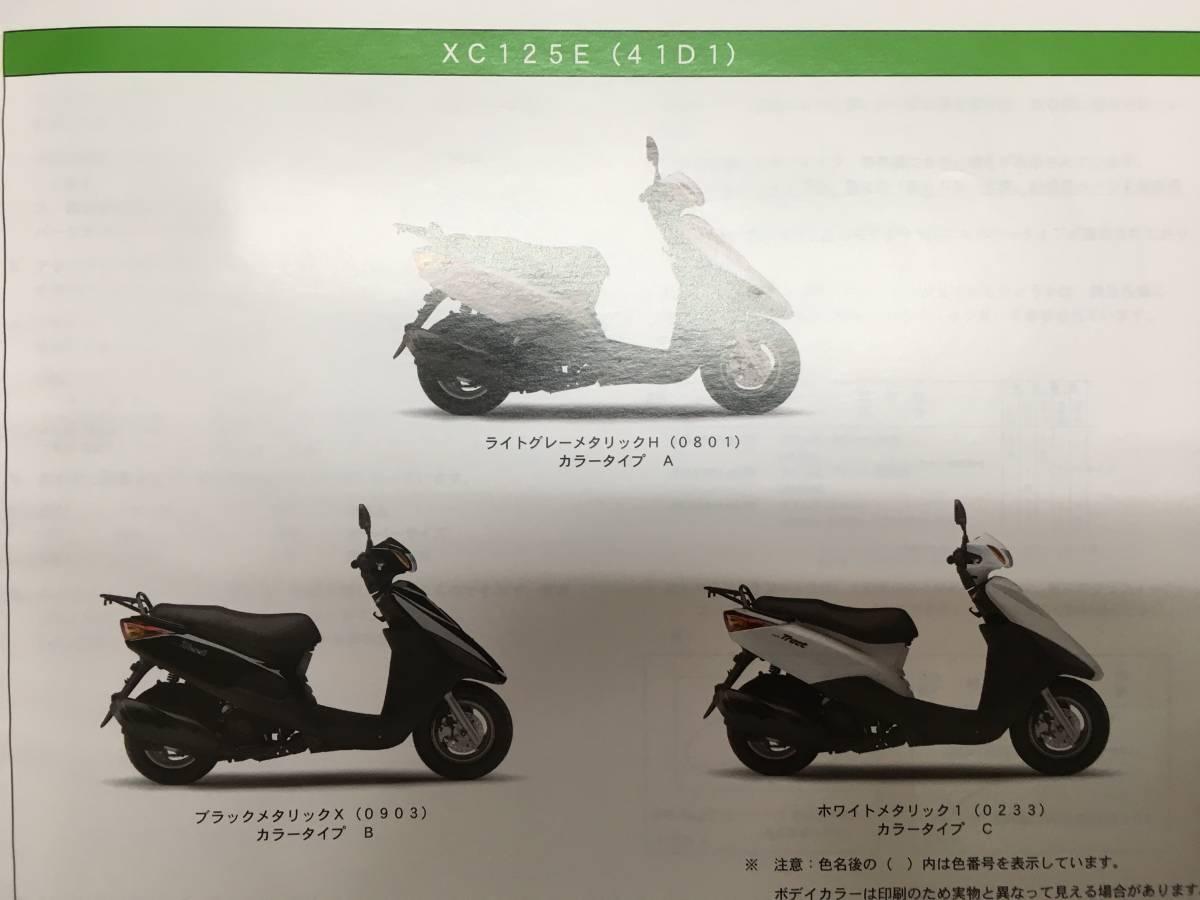 a03+48 パーツカタログ YAMAHA ヤマハ アクシストリート XC125E 2009年/平成21年8月発行_画像2