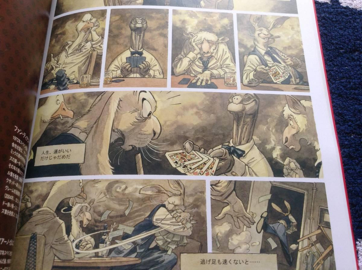 海外コミック ユーロマンガ 1号 Blacksad バンドデシネ_画像8