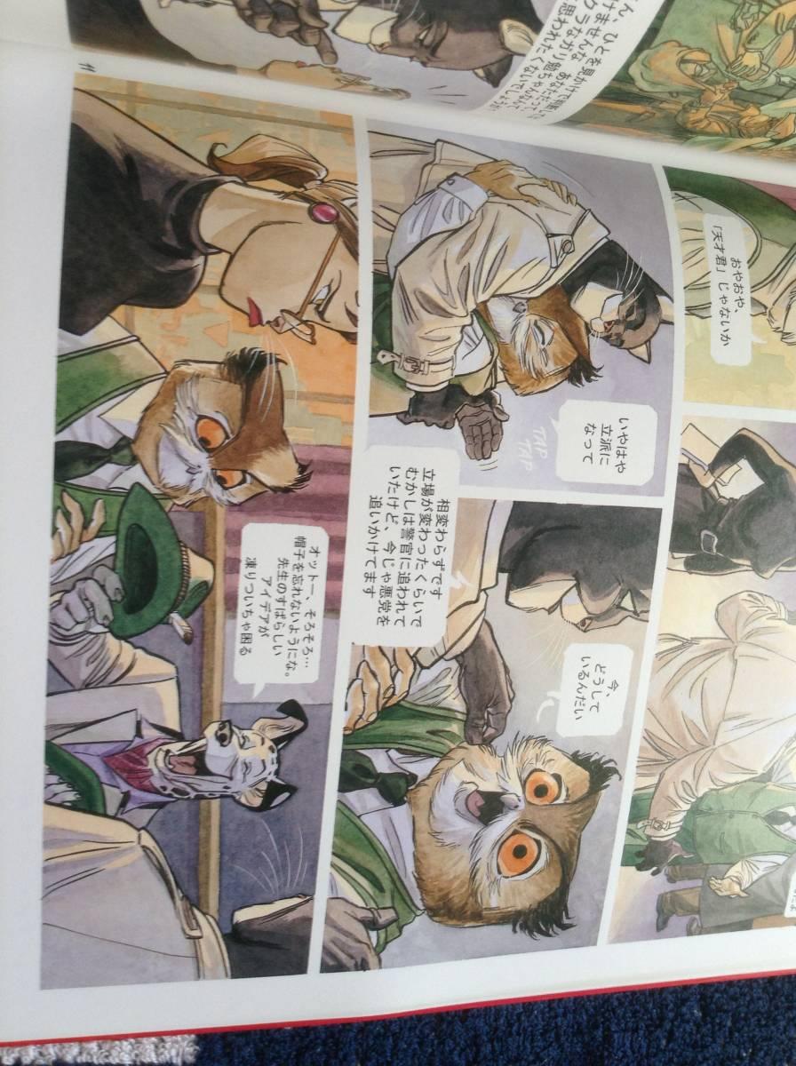 海外コミック ユーロマンガ 1号 Blacksad バンドデシネ_画像6