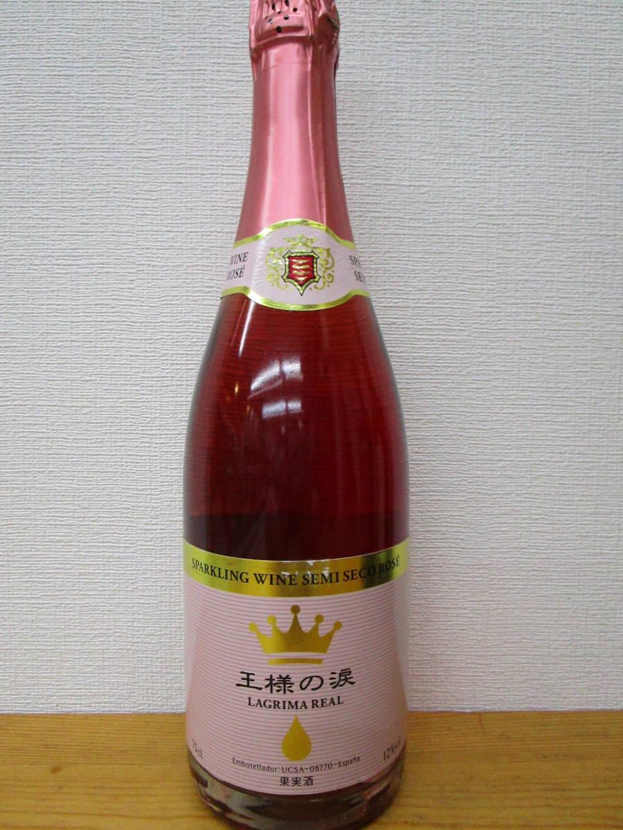 王様の涙 スパークリングワイン ロゼ 750ML6本_画像1