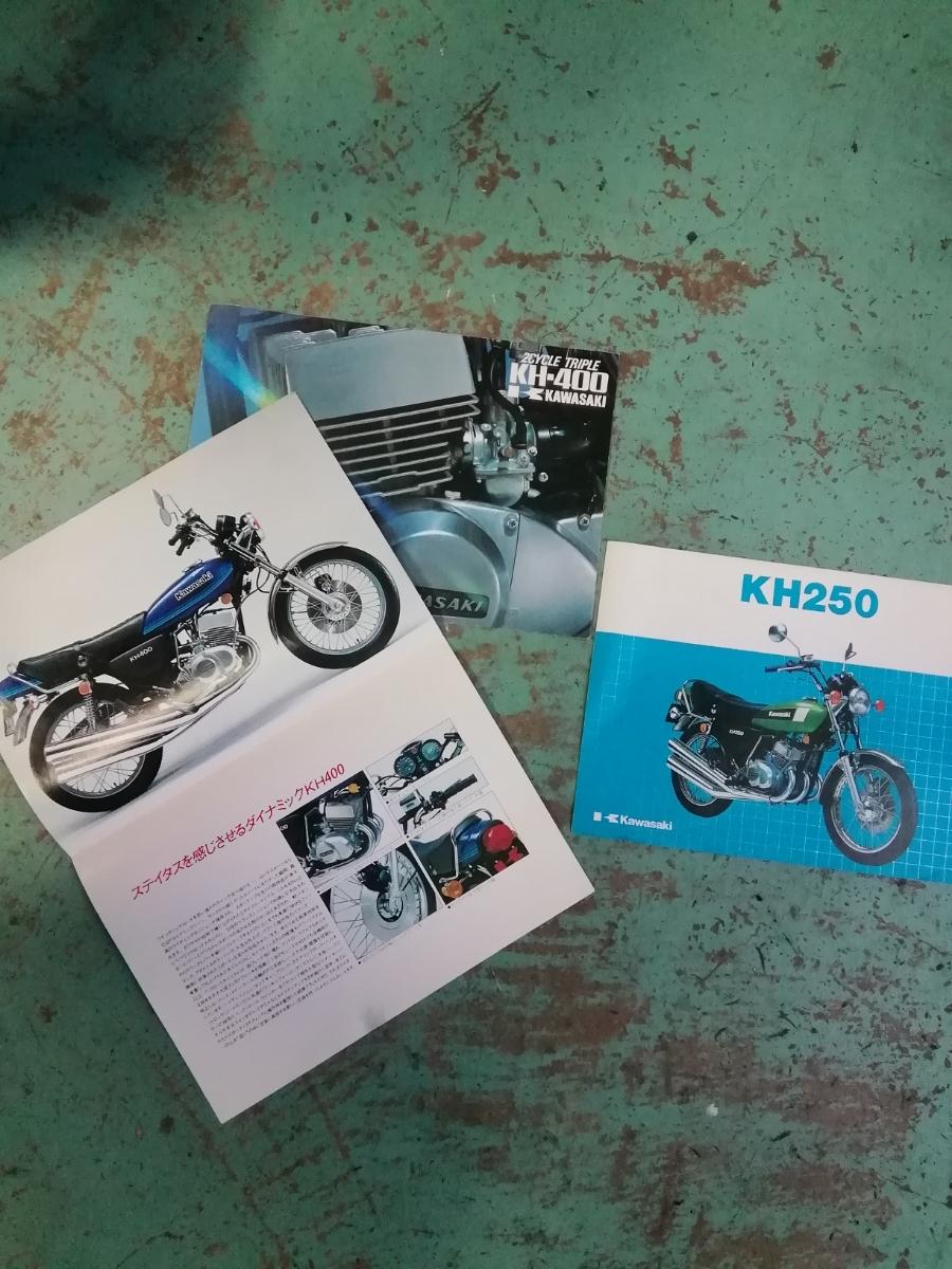 オートバイのカタログカワサキKH250KH400のあわせて3枚_画像2