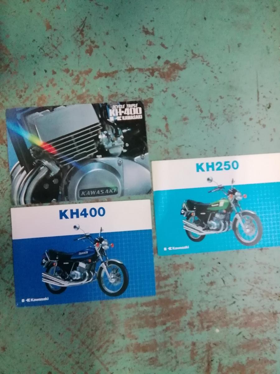 オートバイのカタログカワサキKH250KH400のあわせて3枚