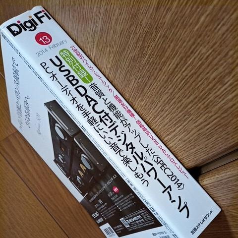Digifi付録【No13号USBDAC付デジタルパワーアンプ】新品未開封_画像4