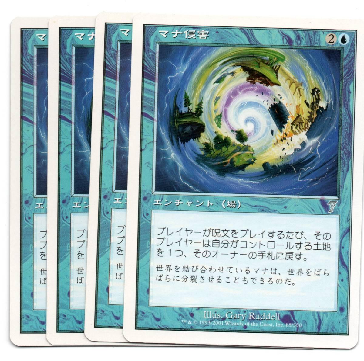 即決 MTG マナ侵害 日本語 4枚セット_画像1