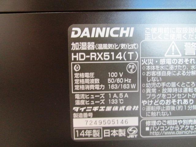【お買い得!】 ★ DAINICHI / ダイニチ ★ ハイブリッド式加湿器 家庭用 HD-RX514 '14年製 箱・取説あり_画像10