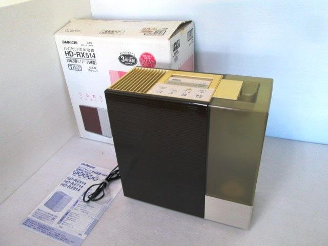 【良品】★DAINICHI/ダイニチ★ハイブリッド式加湿器 家庭用 HD-RX514 '14年製 箱・取説あり