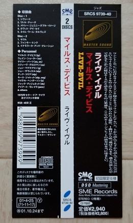 【 初回限定仕様 2CD 】MILES DAVIS マイルス・デイビス / LIVE EVIL ライヴ・イヴル ☆ Master sound 紙ジャケ♪ _画像7