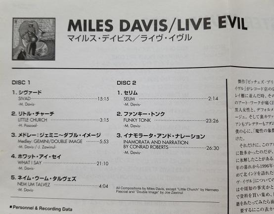 【 初回限定仕様 2CD 】MILES DAVIS マイルス・デイビス / LIVE EVIL ライヴ・イヴル ☆ Master sound 紙ジャケ♪ _画像5