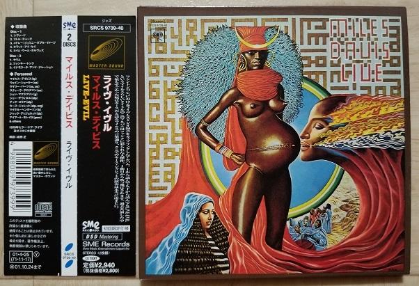 【 初回限定仕様 2CD 】MILES DAVIS マイルス・デイビス / LIVE EVIL ライヴ・イヴル ☆ Master sound 紙ジャケ♪