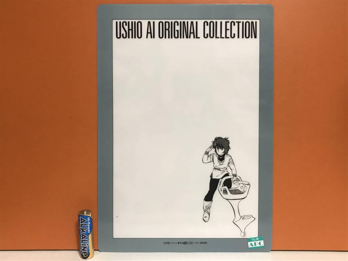 激レア 潮藍 オリジナルコレクション 1988 下敷き 未使用品 グッズ USHIO AI みのり書房 ムービック うしお_画像3