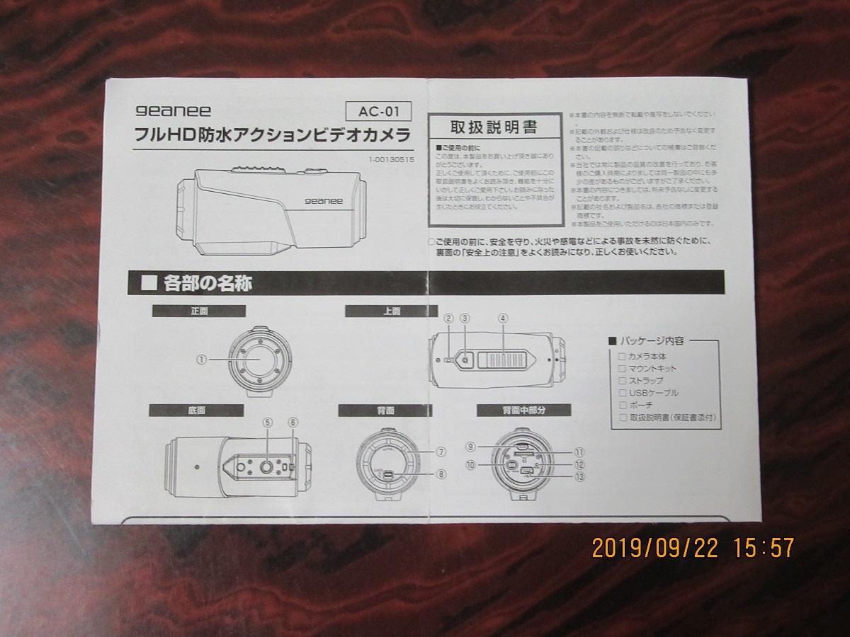 ★ GEANEE フルHD防水アクションビデオカメラ ジャンク ?_画像8