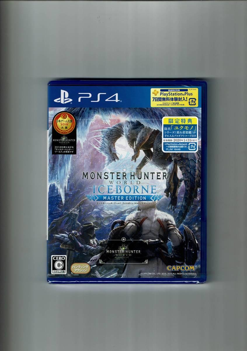 送料無料 PS4 モンスターハンター : ワールド アイスボーン マスターエディション 新品未開封 _画像1