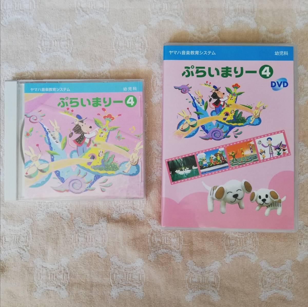 ☆ヤマハ音楽教室☆ 幼児科 ぷらいまりー④ CD DVD 2枚セット