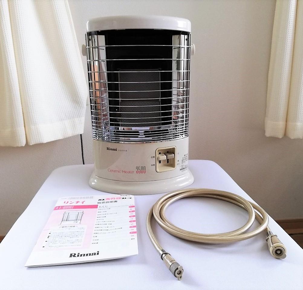 【*送料無料*中古品*ガスホース付き】リンナイ Rinnai ガス赤外線ストーブ R-852PMSⅢ-402 2001年製_画像2