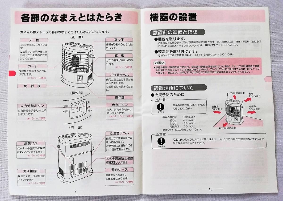 【*送料無料*中古品*ガスホース付き】リンナイ Rinnai ガス赤外線ストーブ R-852PMSⅢ-402 2001年製_画像9
