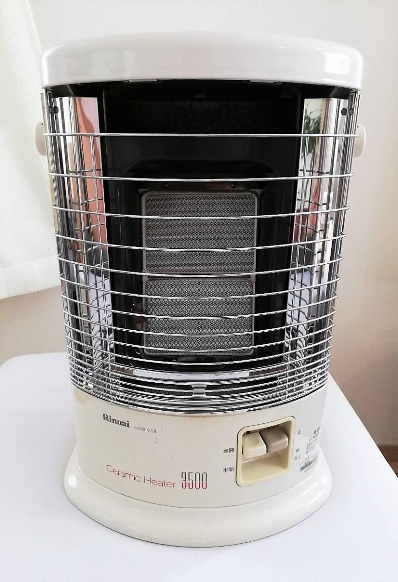 【*送料無料*中古品*ガスホース付き】リンナイ Rinnai ガス赤外線ストーブ R-852PMSⅢ-402 2001年製