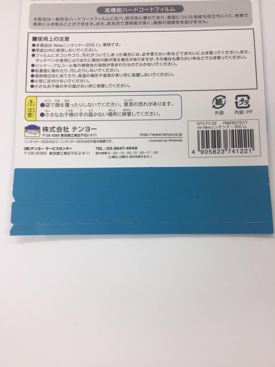 【送料無料】Newニンテンドー2DS LL 【ブラック×ライム】【保護フィルム・タッチペンのお得なおまけ付き】_画像6