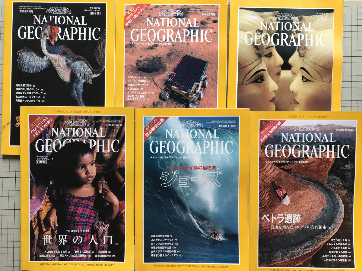 『NATIONAL GEOGRAPHIC 日本版 1998年7~12月号6冊セット』自然災害の恐怖・火星・王家の谷・世界の人口・ハワイの怪物波・寄生虫 他 04872_画像1