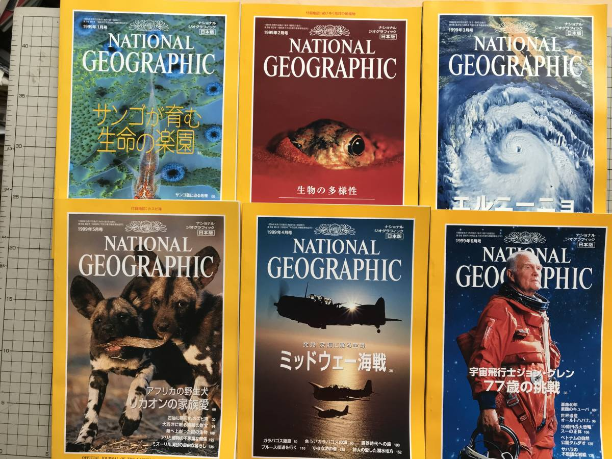 『NATIONAL GEOGRAPHIC 日本版 1999年1~6月号6冊セット』サンゴ礁・生物多様性・エルニーニョ・リカオン・ミッドウェー海戦 他 04873_画像1