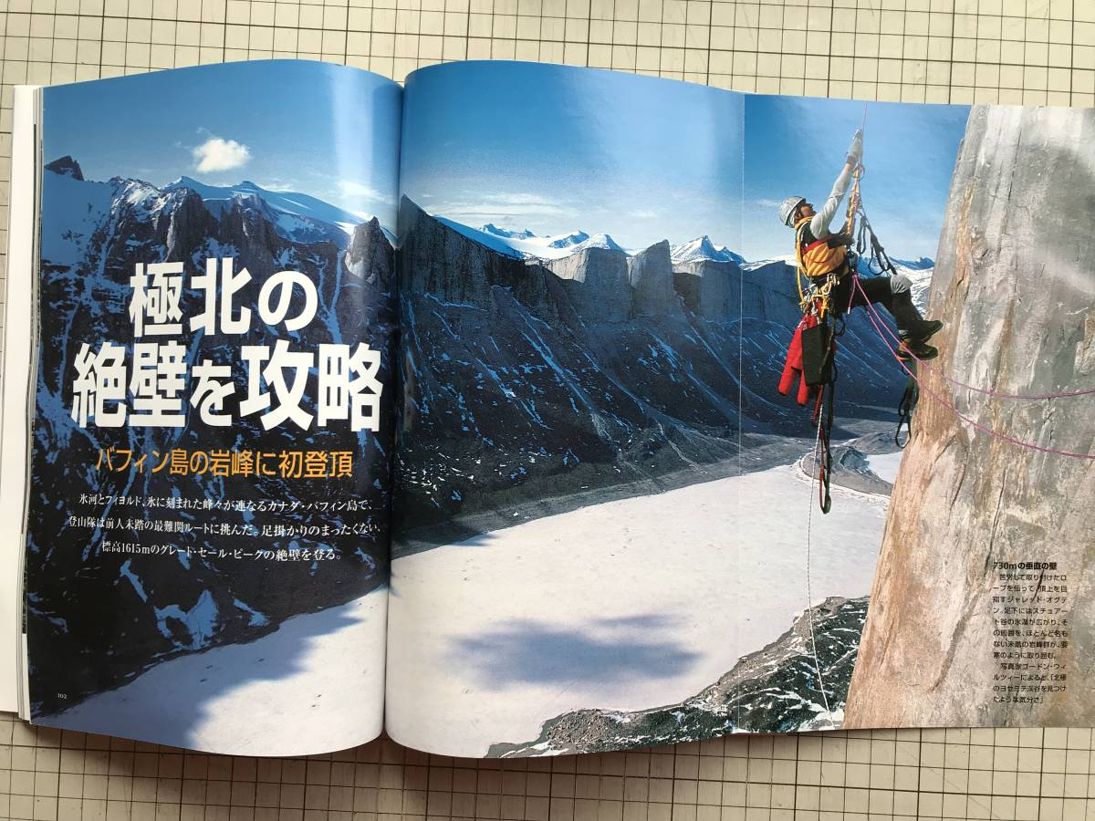『NATIONAL GEOGRAPHIC 日本版 1999年1~6月号6冊セット』サンゴ礁・生物多様性・エルニーニョ・リカオン・ミッドウェー海戦 他 04873_画像3