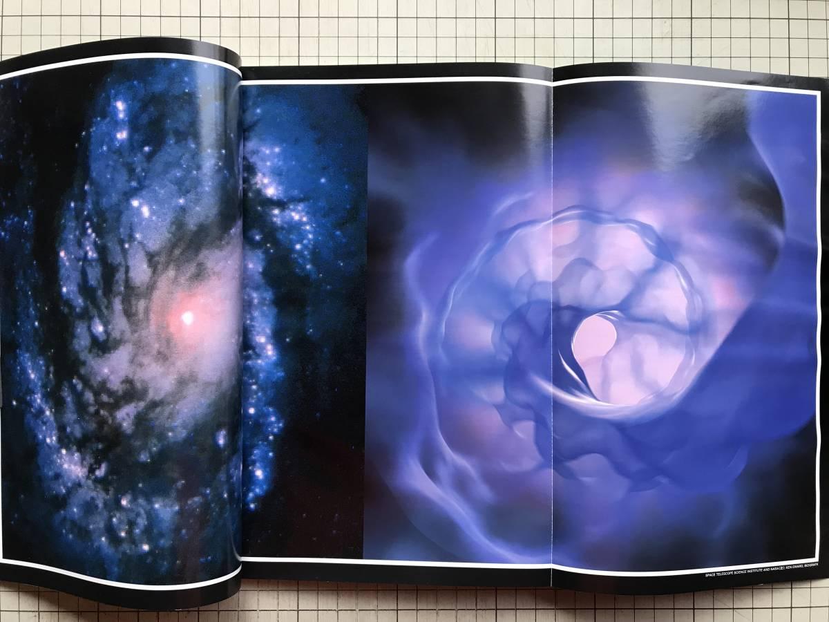 『NATIONAL GEOGRAPHIC 日本版 1999年7~12月号6冊セット』イラン・世界の文化・気球・宇宙の神秘・インカのミイラ・チーター 他 04874_画像6