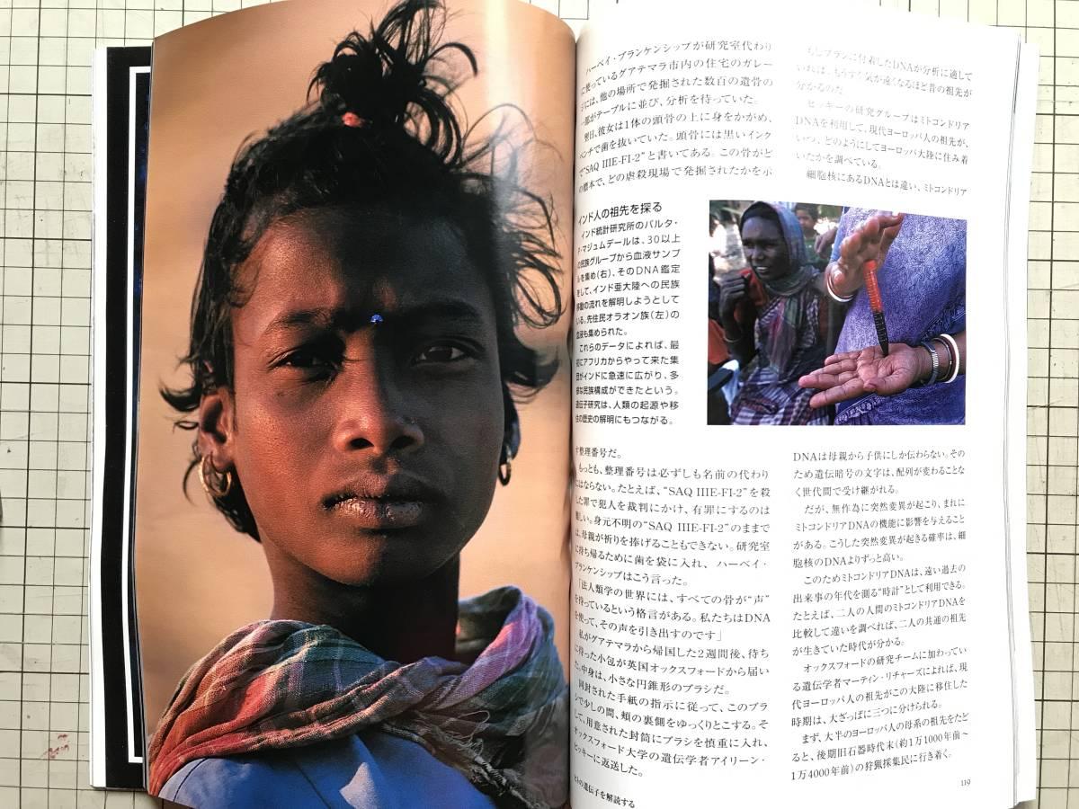 『NATIONAL GEOGRAPHIC 日本版 1999年7~12月号6冊セット』イラン・世界の文化・気球・宇宙の神秘・インカのミイラ・チーター 他 04874_画像7