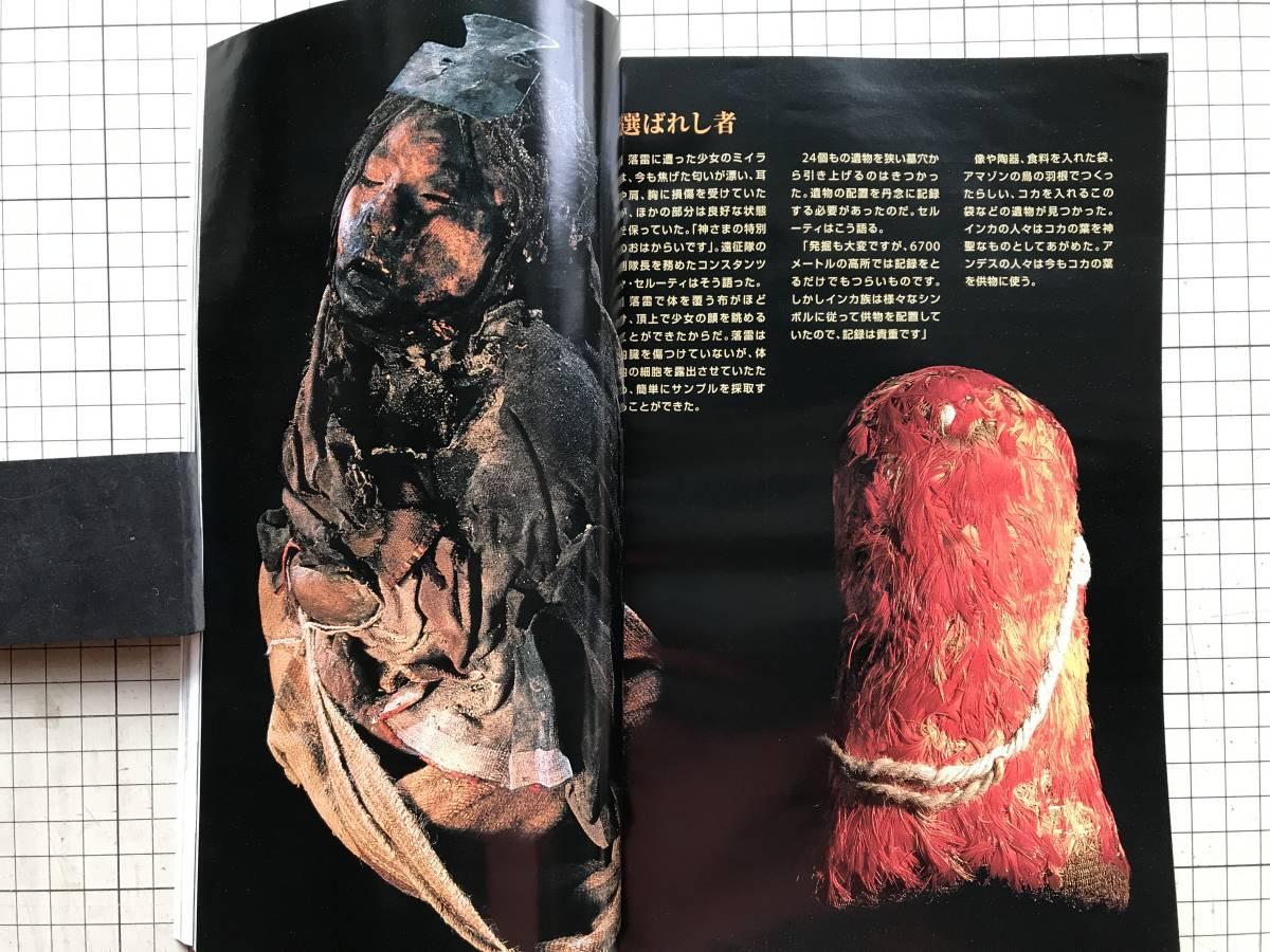『NATIONAL GEOGRAPHIC 日本版 1999年7~12月号6冊セット』イラン・世界の文化・気球・宇宙の神秘・インカのミイラ・チーター 他 04874_画像8