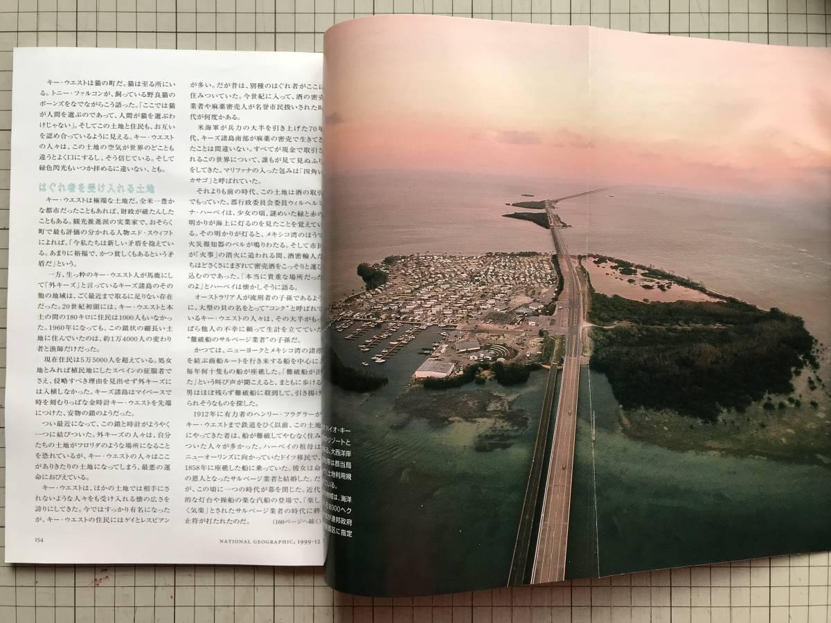 『NATIONAL GEOGRAPHIC 日本版 1999年7~12月号6冊セット』イラン・世界の文化・気球・宇宙の神秘・インカのミイラ・チーター 他 04874_画像10
