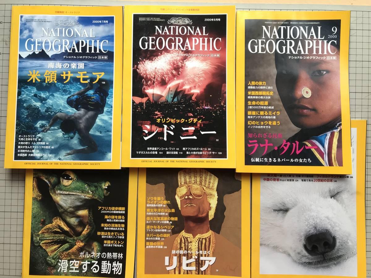 『NATIONAL GEOGRAPHIC 日本版 2000年7~12月号6冊セット』米領サモア・シドニー・ラナ・タルー・ボルネオ・リビア・青ナイル 他 04876_画像1