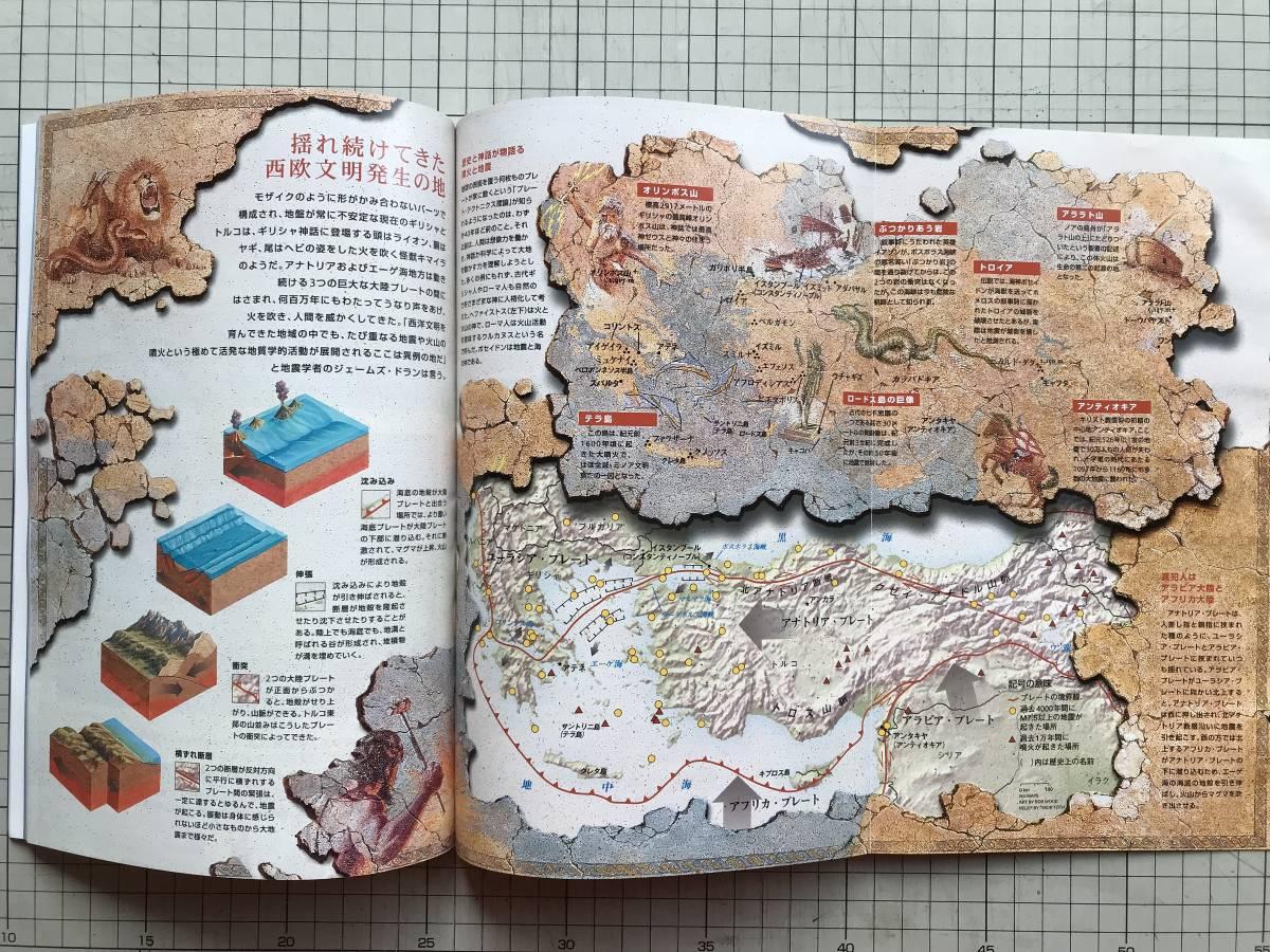 『NATIONAL GEOGRAPHIC 日本版 2000年7~12月号6冊セット』米領サモア・シドニー・ラナ・タルー・ボルネオ・リビア・青ナイル 他 04876_画像2