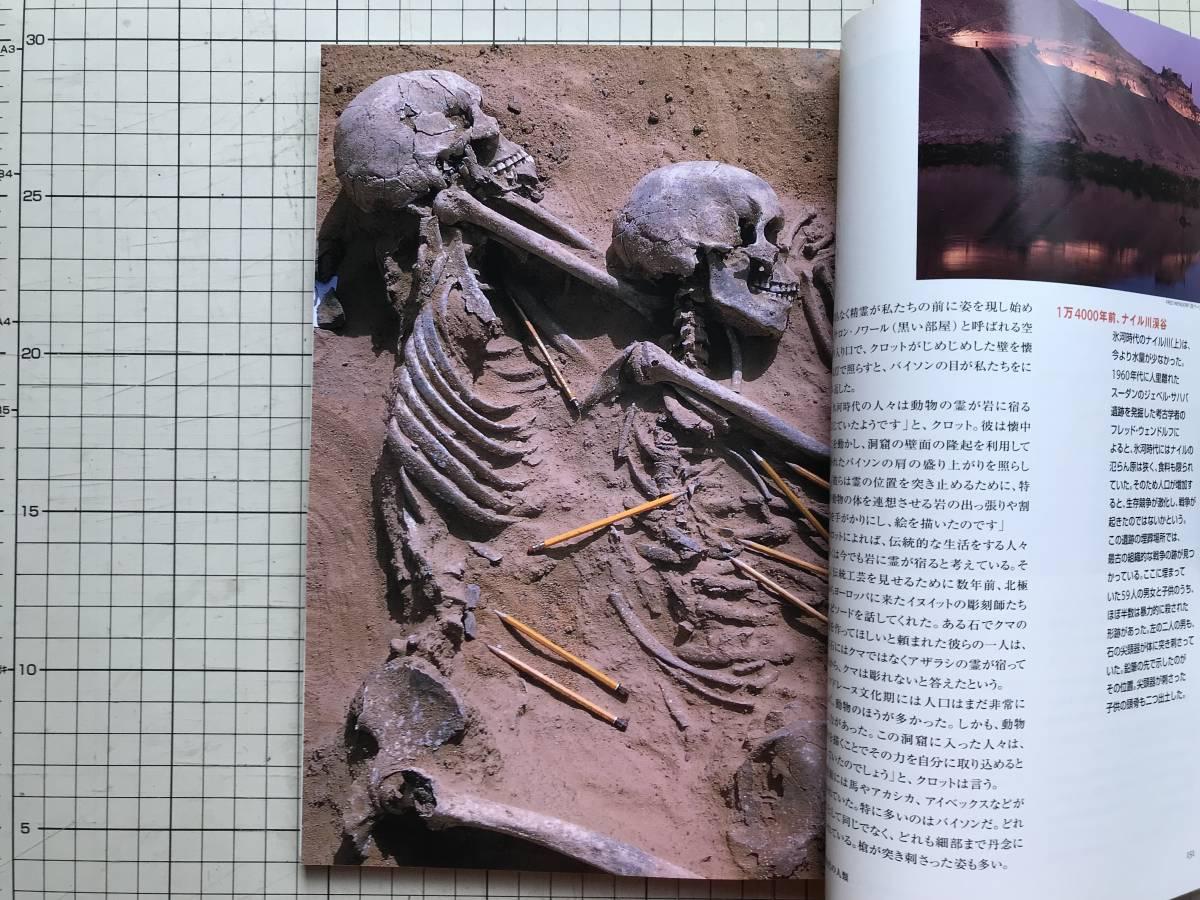 『NATIONAL GEOGRAPHIC 日本版 2000年7~12月号6冊セット』米領サモア・シドニー・ラナ・タルー・ボルネオ・リビア・青ナイル 他 04876_画像3