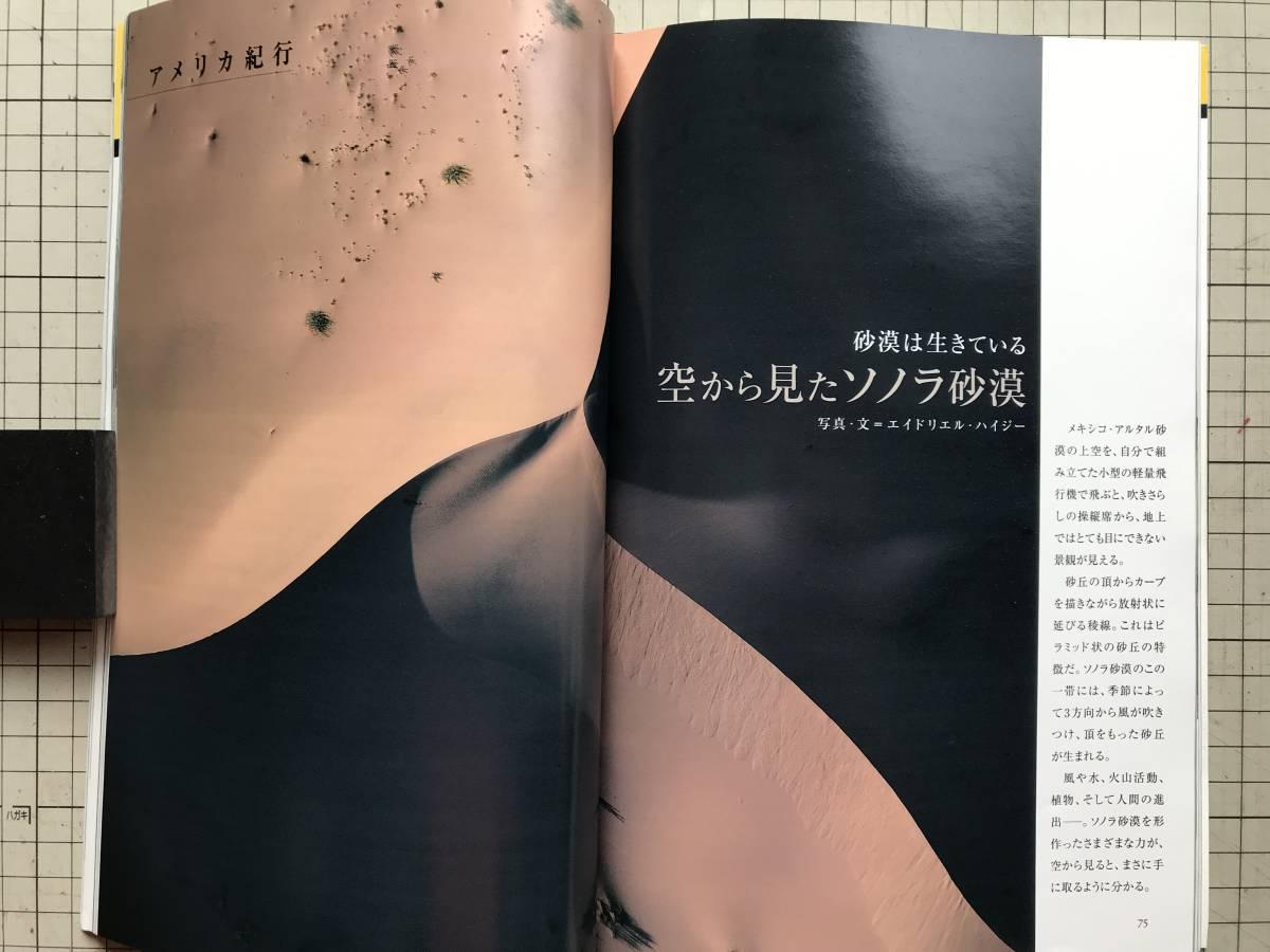 『NATIONAL GEOGRAPHIC 日本版 2000年7~12月号6冊セット』米領サモア・シドニー・ラナ・タルー・ボルネオ・リビア・青ナイル 他 04876_画像6