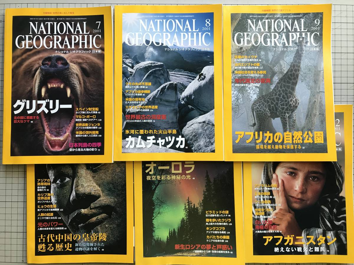 """NATIONAL GEOGRAPHIC Japanese edition of the 2001 year 7~12 month No. 6 volume set""grizzly・Kamchatka・Dating wonders・ancient China・Aurora other 04878"
