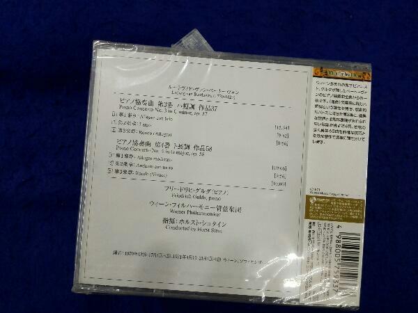 帯あり 【新品未開封】フリードリヒ・グルダ(p) CD ベートーヴェン:ピアノ協奏曲第3番&第4番_画像3