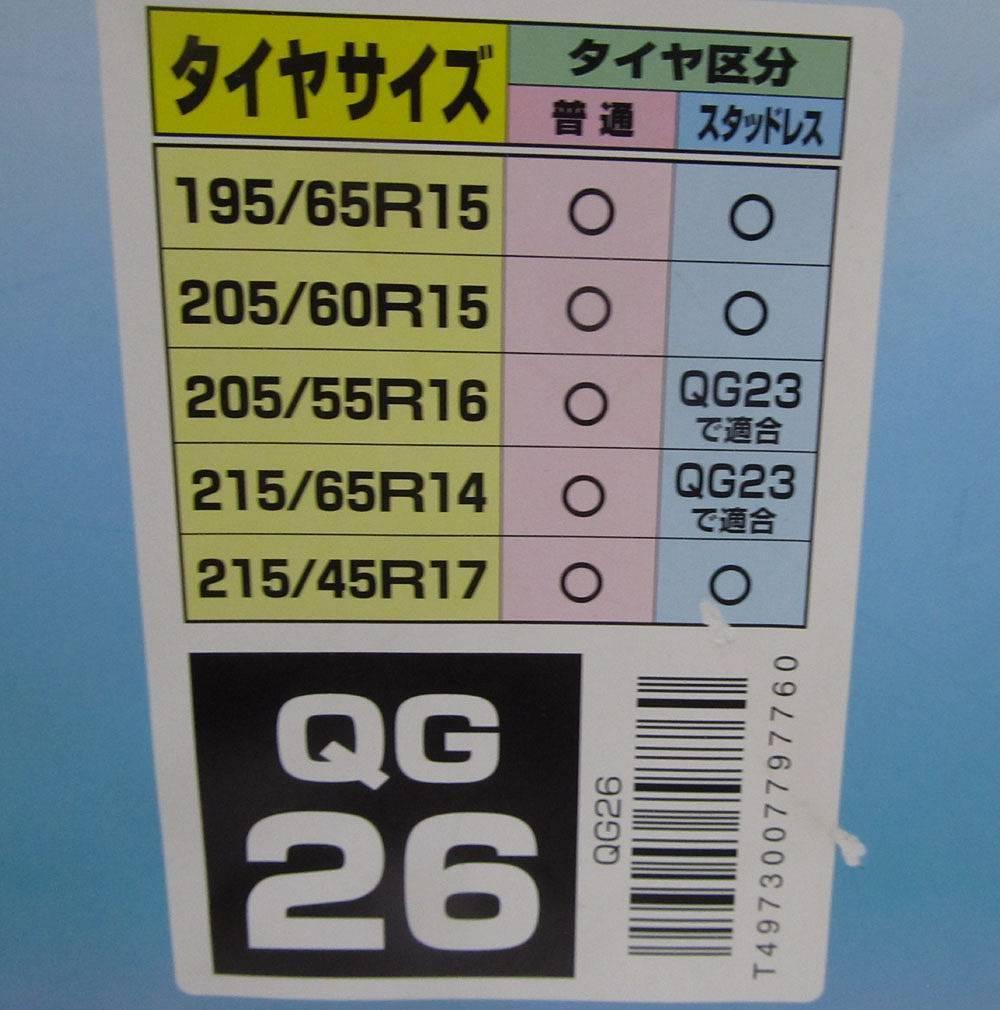 Неметаллические цепи 55 QG26 195 65R15 205 60R15 205 55R16 215 65R14 215 45R17 00MHD