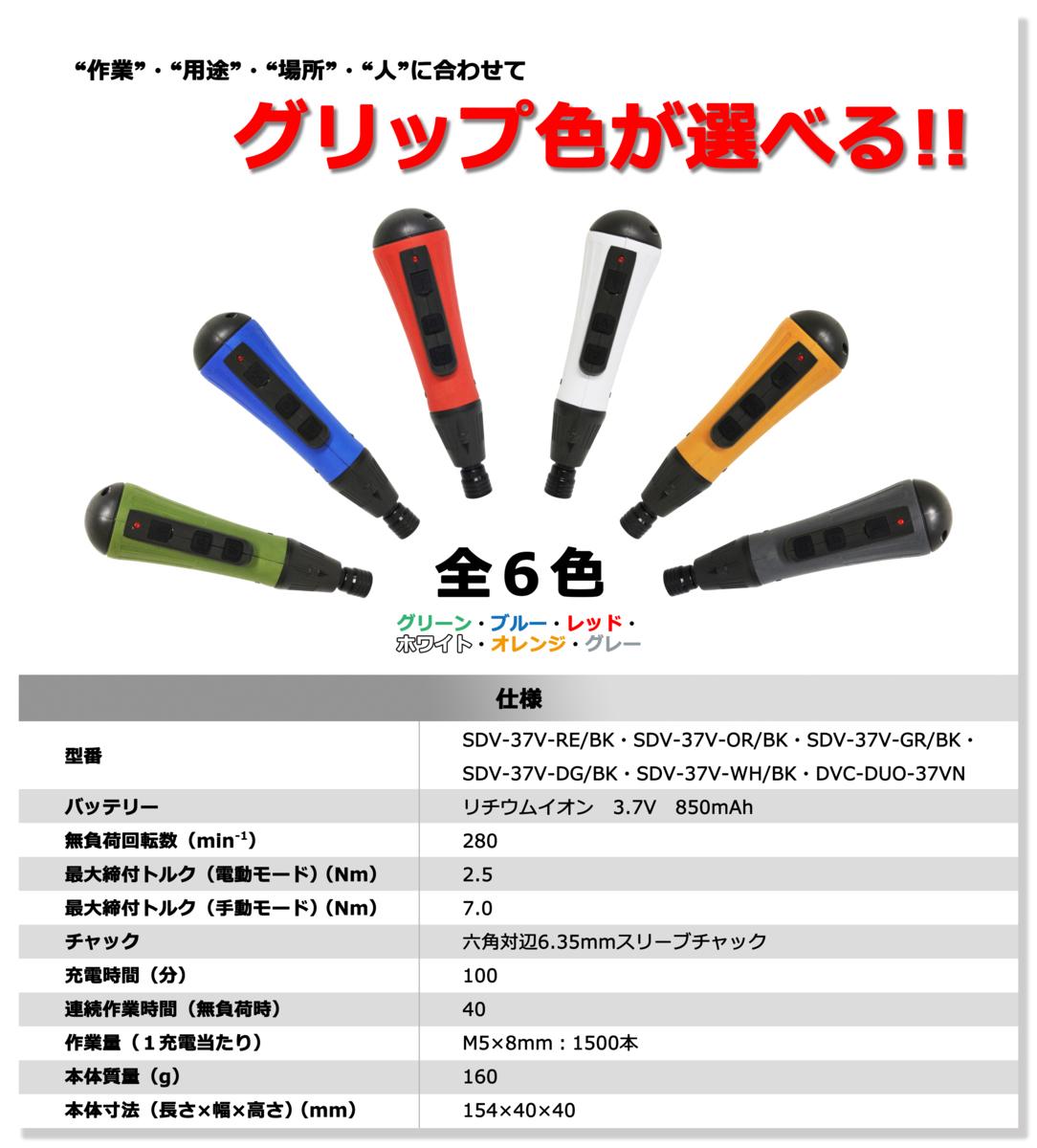 充電式デュアルドライバー(ブルー)・DEVICE・DVC-DUO-37VN・電動でも手回しでも大活躍です!藤原産業のデバイス_チラシです。全部で6色あります。